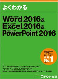 よくわかるMicrosoft Word 2016 & Microsoft Excel 2016 &