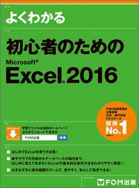 よくわかる初心者のためのMicrosoft Excel 2016