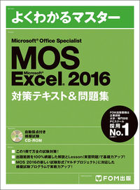 Microsoft Office Specialist Microsoft Excel 2016対策