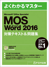 Microsoft Office Specialist Micrsoft Word 2016対策テキ