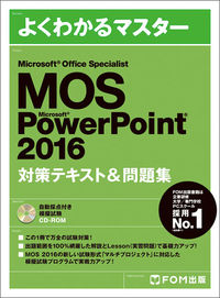 Microsoft Office Specialist Microsoft PowerPoint20