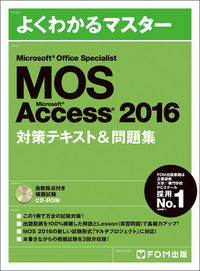 Microsoft Office Specialist  Microsoft Access 2016