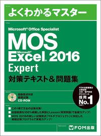 MOS Excel 2016Expert 対策テキスト&問題集