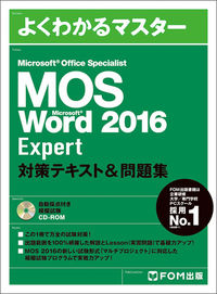 Microsoft Office Specialist Microsoft Word 2016 Ex