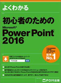 よくわかる初心者のためのMicrosoft PowerPoint 2016