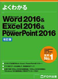 よくわかるMicrosoft Word 2016&Microsoft Excel 2016&Microsoft PowerPoint 2016 ; 改訂版