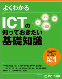 よくわかるICTの知っておきたい基礎知識