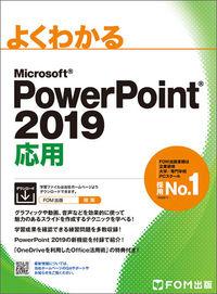 PowerPoint 2019 応用