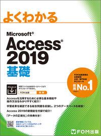Access 2019 基礎