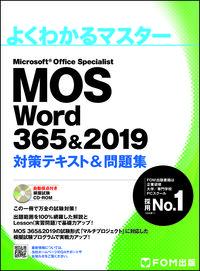 Microsoft Office Specialist Word365&2019対策テキスト&問題集 よくわかるマスター
