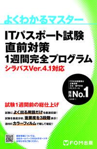 ITパスポート試験 直前対策 1週間完全プログラム シラバスVer.4.1対応