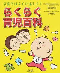 らくらく育児百科 / 子育てはらくに楽しく!