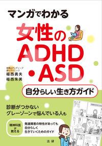 マンガでわかる女性のADHD・ASD 自分らしい生き方ガイド