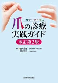 爪の診療実践ガイド:カラーアトラス 改訂第2版