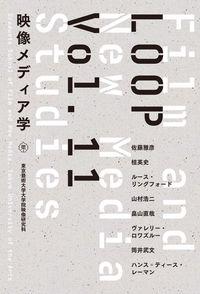 LOOP映像メディア学 Vol. 11