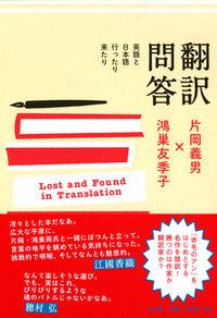 翻訳問答 / 英語と日本語行ったり来たり