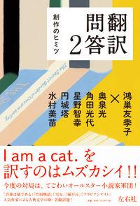 翻訳問答 2