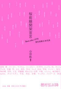 桜前線開架宣言 / Born after 1970現代短歌日本代表