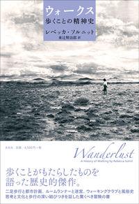 ウォークス / 歩くことの精神史