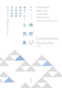 地形と気象 / 連詩