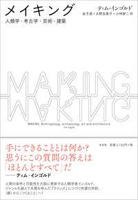 メイキング / 人類学・考古学・芸術・建築