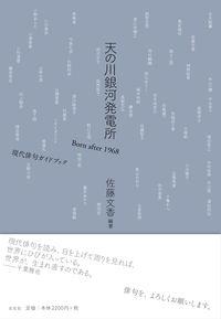 天の川銀河発電所 / Born after1968 現代俳句ガイドブック
