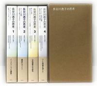 長谷川逸子の思考【全4巻特別付録付函入りセット】