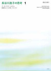 長谷川逸子の思考 第1部 アーキペラゴ・システム 新潟りゅーとぴあ(1993-2016)