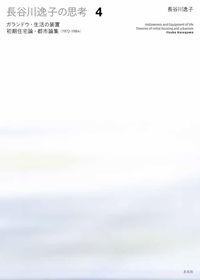 長谷川逸子の思考 第4部 ガランドウ・生活の装置 初期住宅論・都市論集(1972-1984)