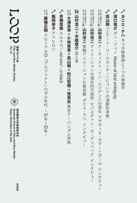 LOOP映像メディア学Vol.10