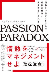 パッション・パラドックス 情熱をマネジメントして最高の仕事と人生を手に入れる