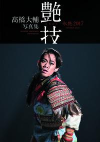 髙橋大輔写真集 氷艶2017『艶技』