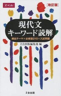 現代文キーワード読解 改訂版