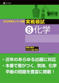 2020年用センター試験実戦模試(8)化学