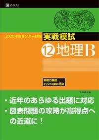 2020年用センター試験実戦模試(12)地理B