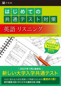 はじめての共通テスト対策 英語リスニング