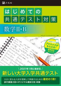 はじめての共通テスト対策 数学II・B