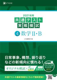 2021年用共通テスト実戦模試(4)数学II・B