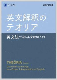 英文解釈のテオリア 英文法で迫る英文読解入門