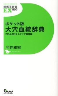 ポケット版大穴血統辞典 2014-2015 (ステップ爆弾編)
