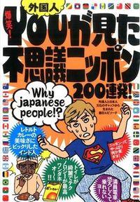 爆笑!YOUが見た不思議ニッポン200連発!