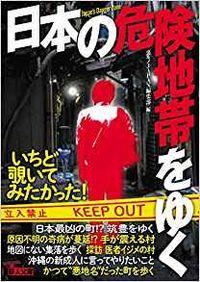 日本の危険地帯をゆく
