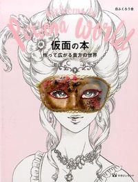 仮面の本 / 作って広がる貴方の世界