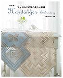 新装版 フィヨルドの国の美しい刺繍 ハーダンガー