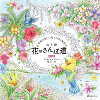 ぬり絵 花のさんぽ道 その2—世界のうつくしい島々の花と風景