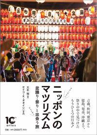 ニッポンのマツリズム / 盆踊り・祭りと出会う旅