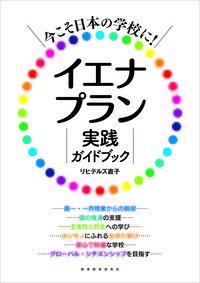 今こそ日本の学校に!イエナプラン実践ガイドブック