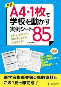 「A4・1枚」で学校を動かす実例シート85 改訂 / 伝わる・共有する・学校がみるみる活性化する!