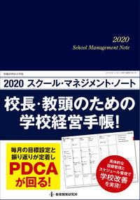 2020スクール・マネジメント・ノート