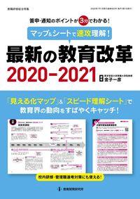 マップ&シートで速攻理解!最新の教育改革2020-2021